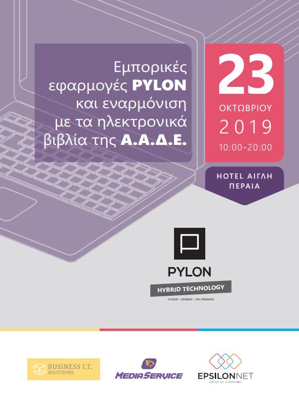 Pylon Event